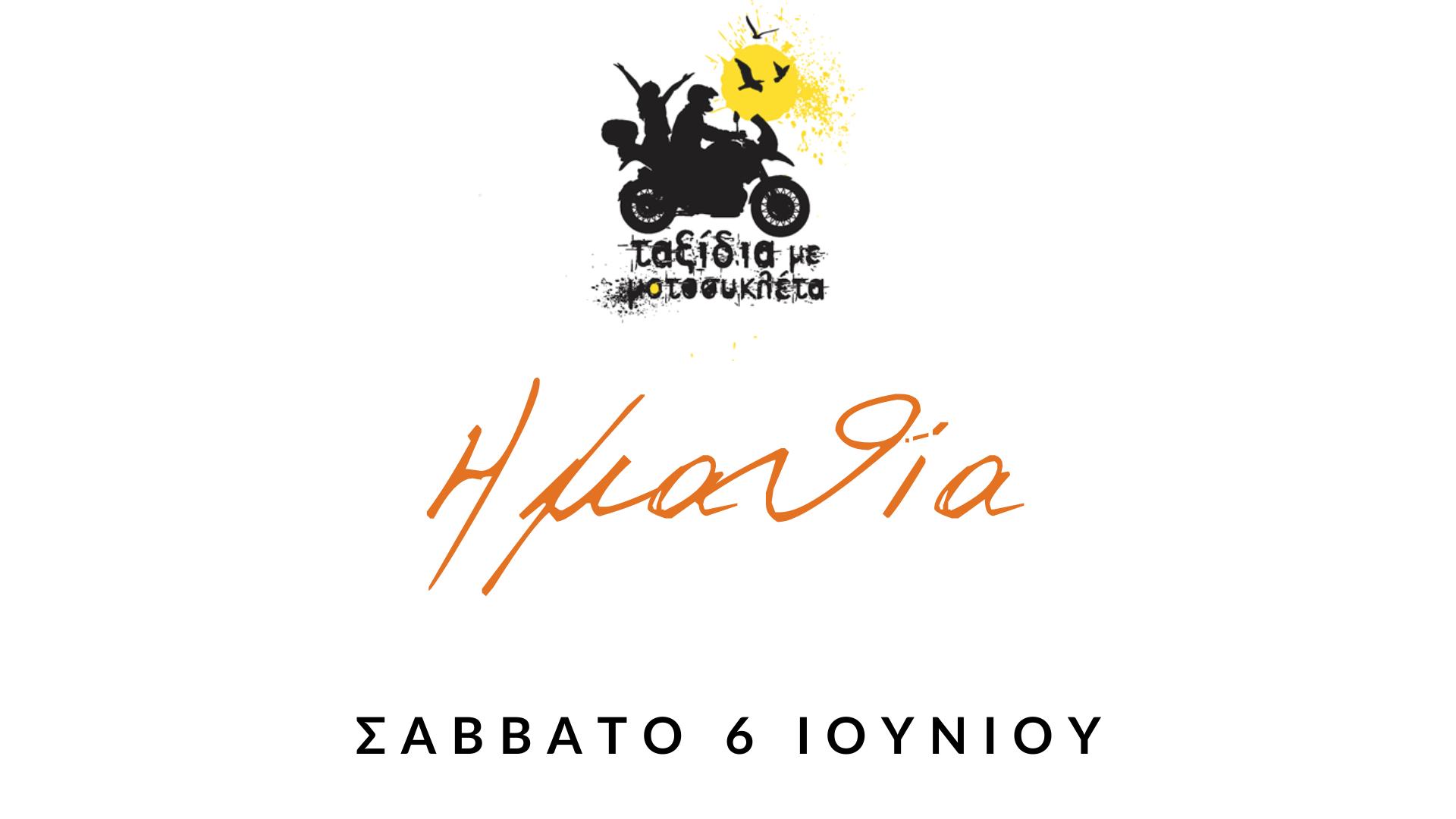 Imathia-fb-event